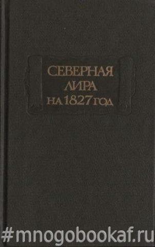Северная лира на 1827 год