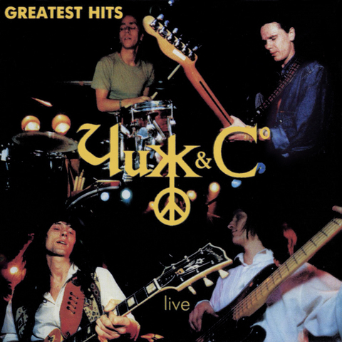 Чиж & Co – Greatest Hits Live (Digital) (1995)