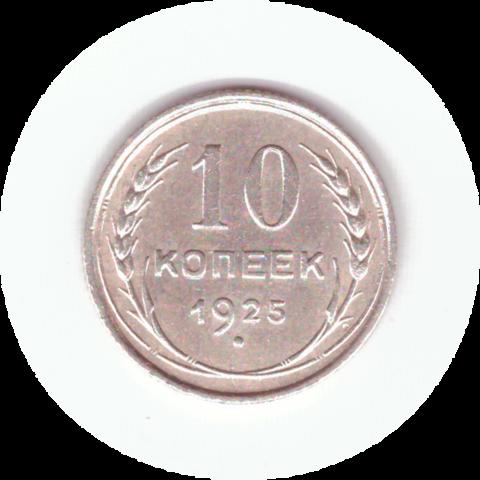 10 копеек 1925 VF+