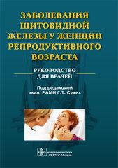 Заболевания щитовидной железы у женщин репродуктивного возраста: руководство
