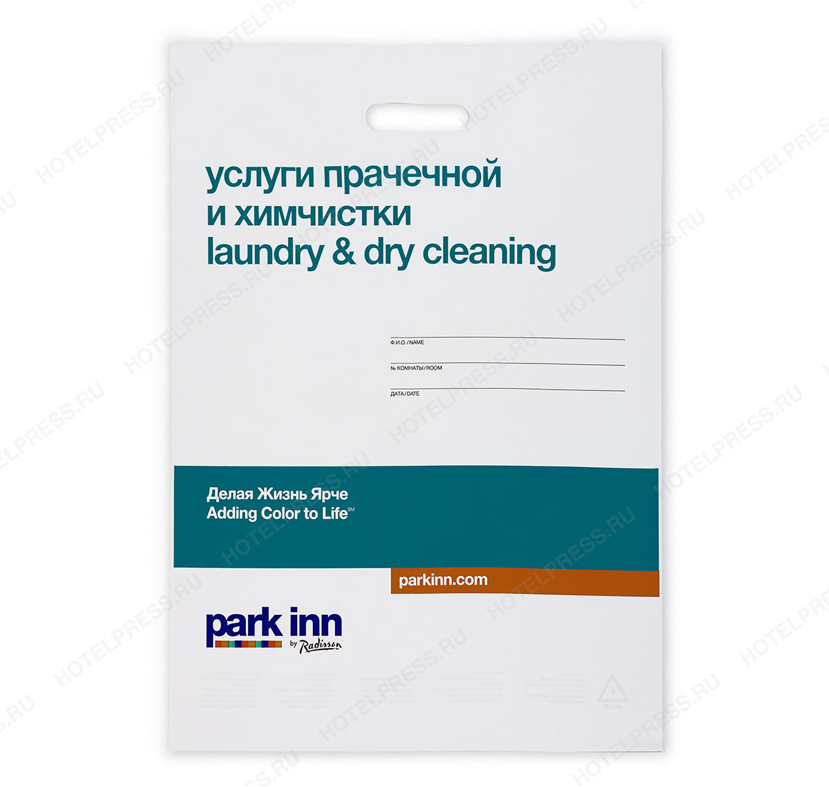 """Пакет для белья отеля """"Park Inn by Radisson"""""""