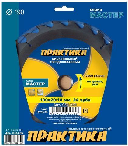 Диск пильный твёрдосплавный по дереву, ДСП ПРАКТИКА 190 х 20\16 мм, 24 зуба (032-256)