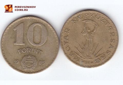 10 форинтов Венгрия (случайный год)