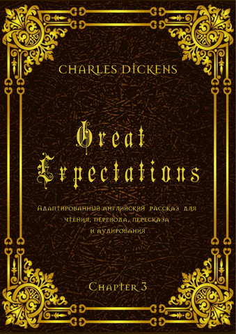 Great Expectations. Chapter 3. Адаптированный английский рассказ для чтения, перевода, пересказа и аудирования