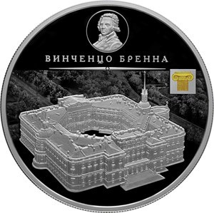 "25 рублей 2017 года ""Винченцо Бренна"" PROOF"