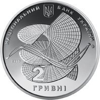 2 гривны. 100 лет со дня рождения Алексея Погорелова. 2019 год. Proof