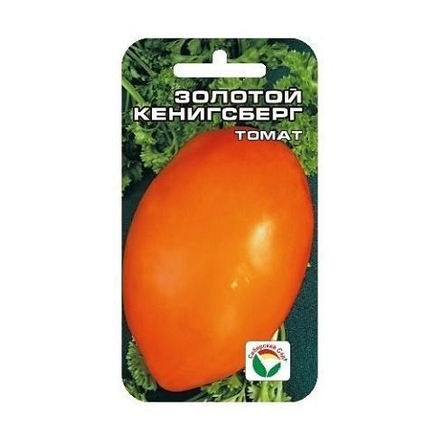 Золотой Кенигсберг 20шт томат (Сиб сад)