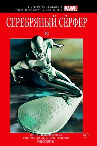 Супергерои Marvel. Официальная коллекция №34. Серебряный Сёрфер