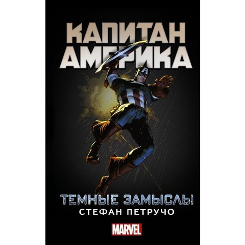 Марвел.Капитан Америка:Темные замыслы
