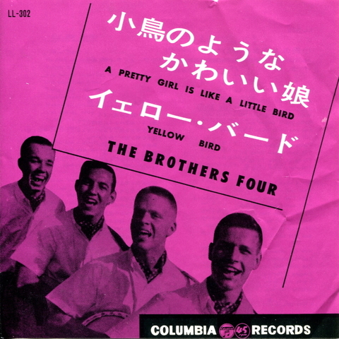 The Brothers Four ‎‎/ A Pretty Girl Is Like A Little Bird - Yellow Bird (7
