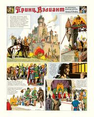 Принц Вэлиант. Полное собрание комиксов. Том 1