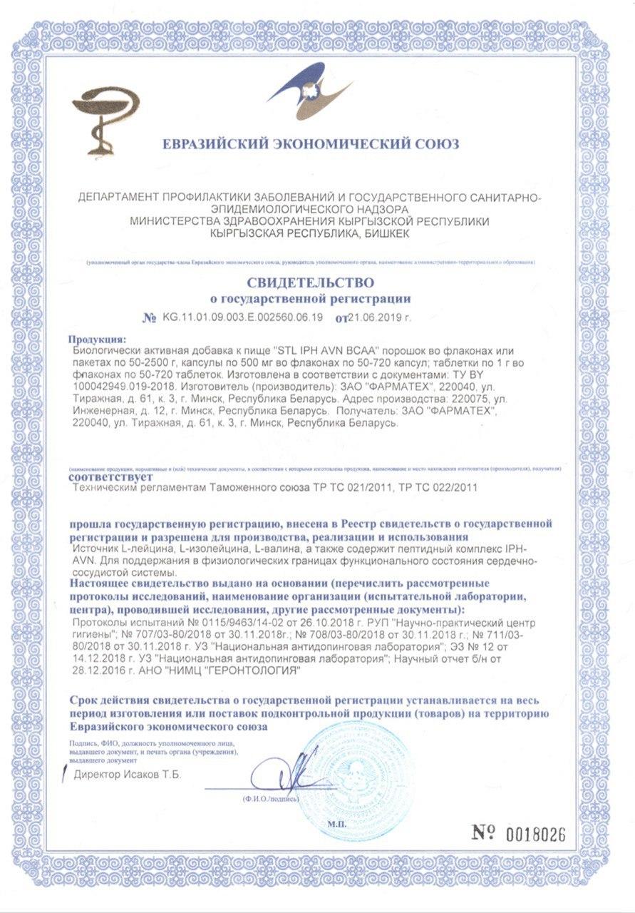 STL BCAA Collagen IPH AGAA для мышц (жен) - Декларация соответствия