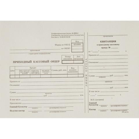 Бланк Приходный кассовый ордер форма КО-1 газетная бумага А5 (135x195 мм, 20 книжек по 100 листов)
