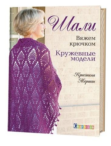 Книга Кристины Мершон