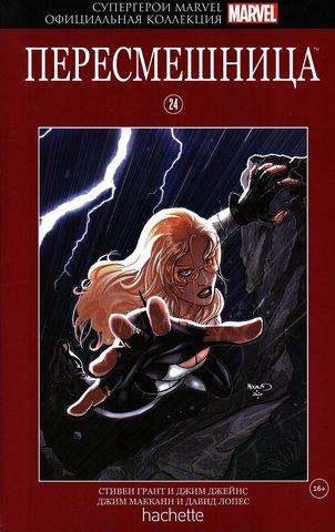 Супергерои Marvel. Официальная коллекция №24. Пересмешница (Б/У)
