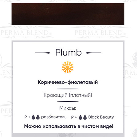"""PLUMB"" пигмент Permablend"