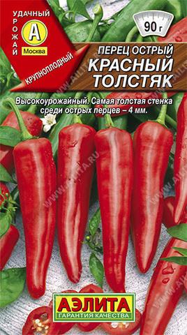 Перец острый Красный толстяк тип ц/п