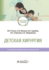 Детская хирургия: учебник