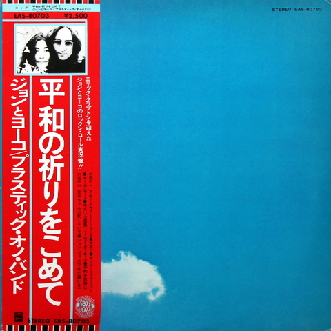 The Plastic Ono Band / Live Peace In Toronto 1969 (LP)