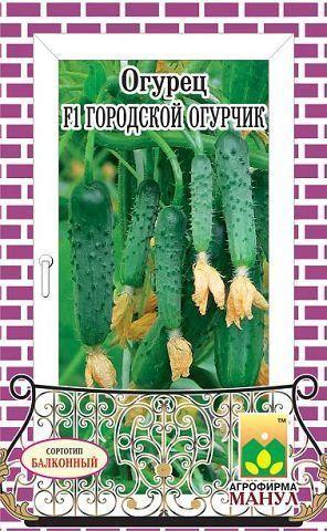 Семена Огурец Городской огурчик F1