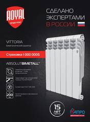 Радиатор биметаллический Royal Thermo Vittoria 500 - 6 секций