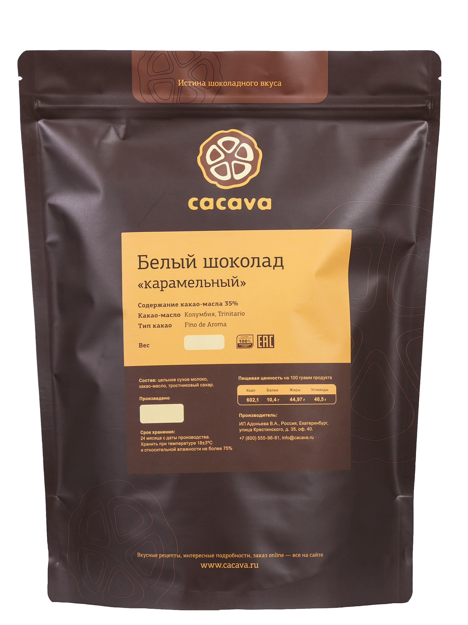 Белый шоколад, карамельный, упаковка 1 кг