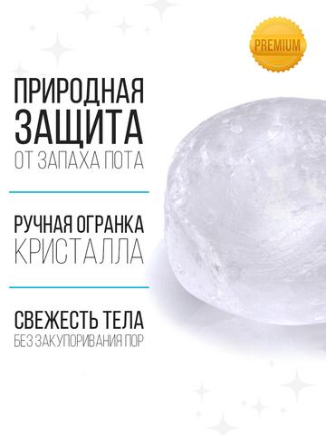 Минеральный дезодорант-кристалл