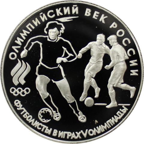 3 рубля 1993 Футболисты