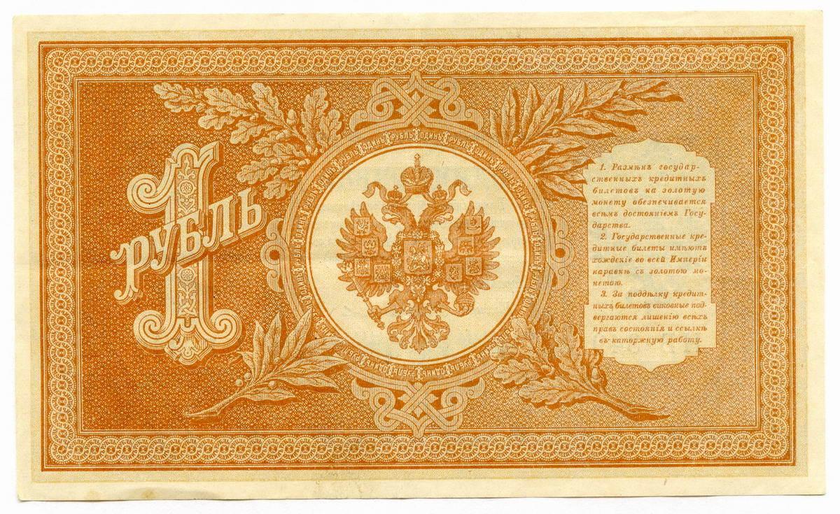 Кредитный билет 1 рубль 1898 года. Кассир Протопопов. Управляющий И.П.Шипов (серия НБ-349) XF+