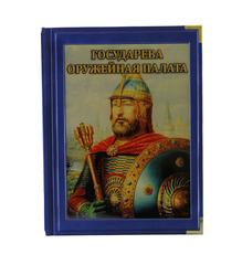 Государева Оружейная палата. / Armoury Chamber of the Russian Tsars.