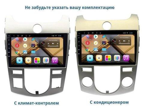 Штатная магнитола Kia Cerato 2009-2012 Android 9.0 2/32GB  модель CB3064T8