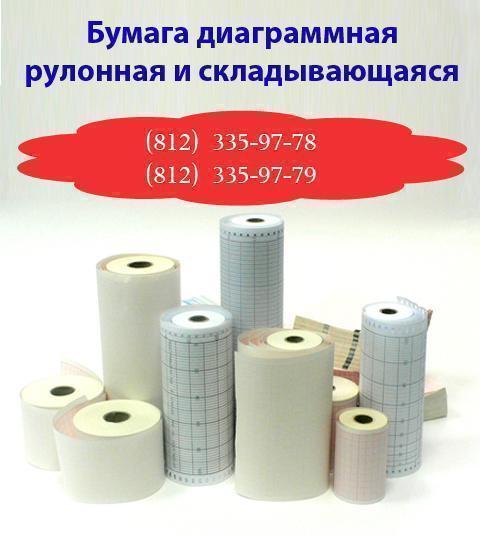 Диаграммная рулонная лента, реестровый № 3186 (56,391 руб/кв.м)