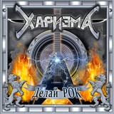 Харизма / Делай Рок! (CD)