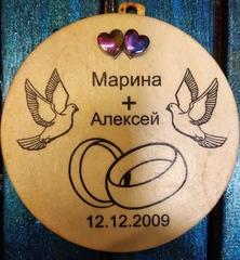 Медаль 25 лет (серебряная свадьба)