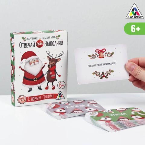 063-1997 Карточная игра «Отвечай или выполняй. С Новым годом!», 50 карт
