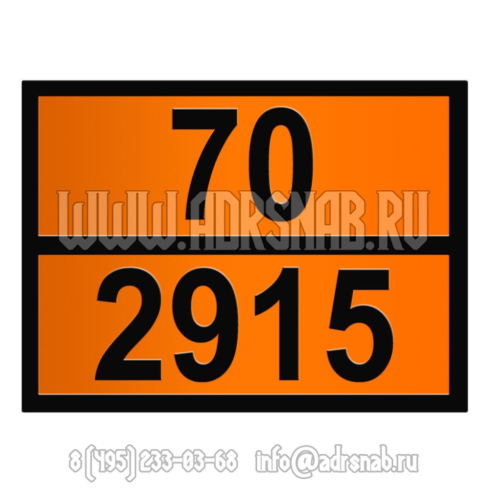 70-2915 (РАДИОАКТИВНЫЙ МАТЕРИАЛ, УПАКОВКА А)