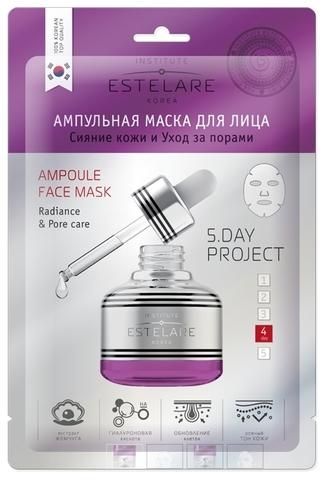 ESTELARE Ампульная маска (5дней) для лица 4день