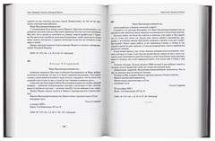 История в письмах: из архива священномученика архиепископа Рижского Иоанна (Поммера) (в 2 томах)