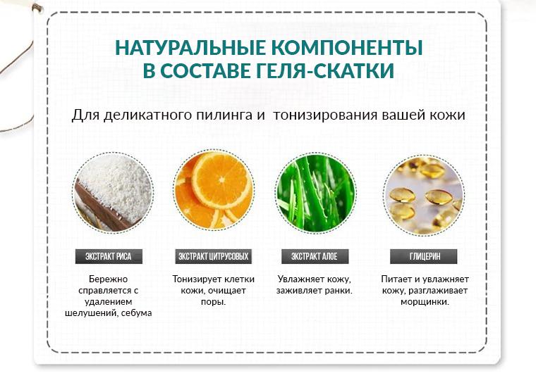 Отшелушивающий скраб-гель (скатка) с экстрактом риса, 140гр