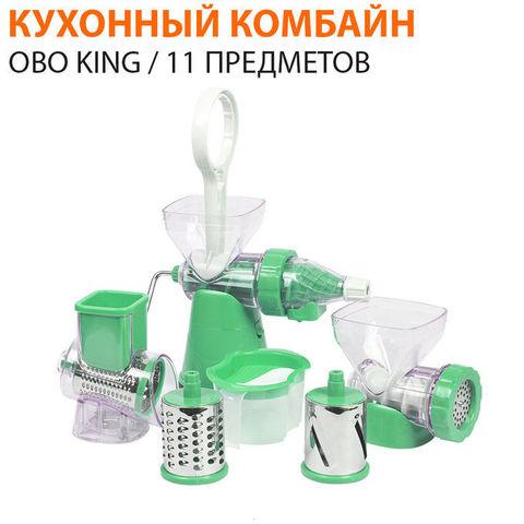 Кухонный комбайн 11 в 1 Obo King