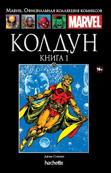 Колдун. Книга 1 (Ашет #115)
