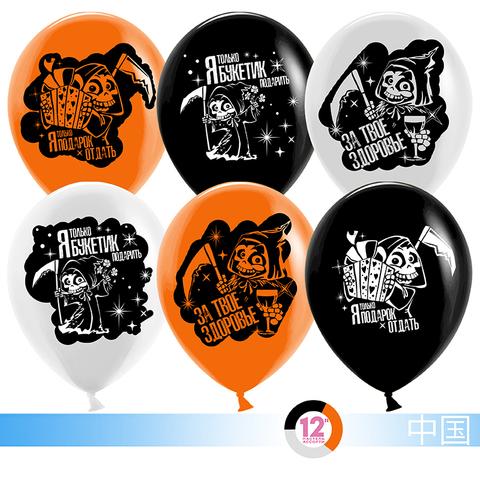 Воздушный шар (12''/30 см) Поздравления от Смерти, Черный/Белый/Оранжевый, пастель