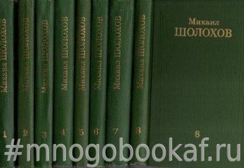 Шолохов М.А. Собрание сочинений в 8-ми томах