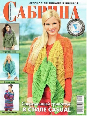 Журнал по вязанию Сабрина № 08/2012