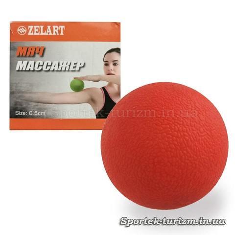 Гладкий і жорсткий масажний м'яч Zelart діаметром 65 мм