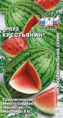 Семена Арбуз Крестьянин