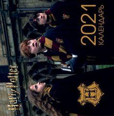 Гарри Поттер. Календарь настенный на 2021 год (300х300 мм)