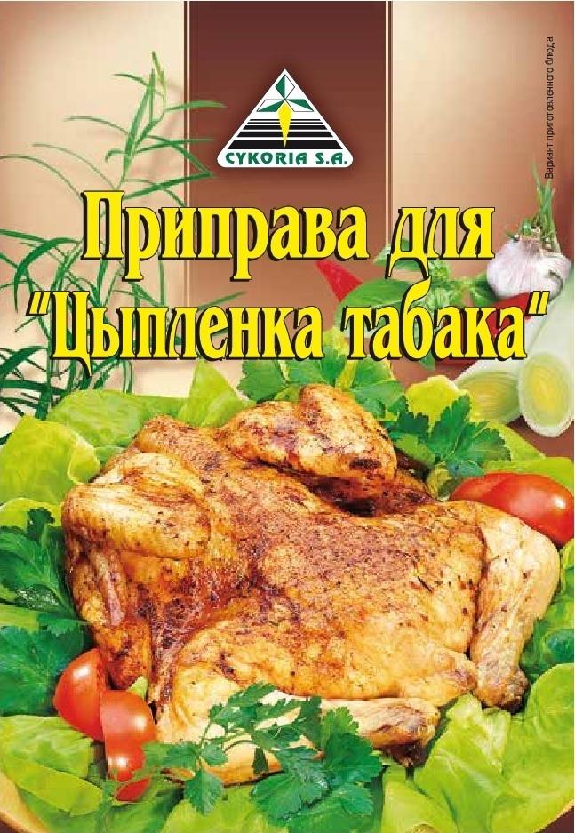 """Приправа для """"Цыпленка табака"""", 35п х 40г"""
