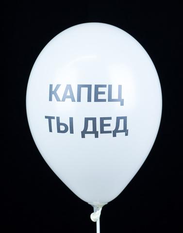 Воздушный шар Капец ты дед белый