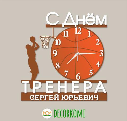 Часы ДекорКоми из дерева в подарок тренеру по баскетболу